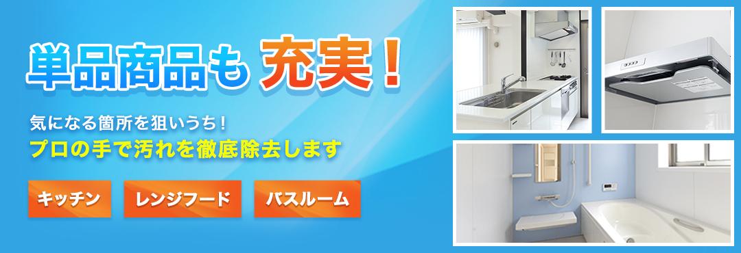 単品商品も充実!気になる箇所を狙いうち!プロの手で汚れを徹底除去します キッチン+レンジフード+バスルーム